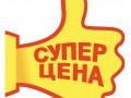 Ценники, стопперы, вобблеры, мобайлы, ценникодержатели - Київ 1