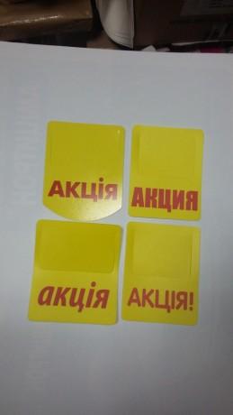 Ценники, стопперы, вобблеры, мобайлы, ценникодержатели - Київ 2