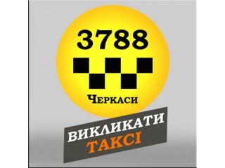 3788 Таксі Черкаси з мобільного безкоштовно - Черкаси