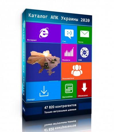 Агро справочник 2020 - Київ 0