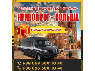 Кривой Poг - Гожув Вєлкп маршрутки и автобусы KrivbassPoland - Кривий Ріг