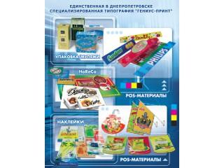 Ценники, стопперы, вобблеры, мобайлы, ценникодержатели - Дніпро