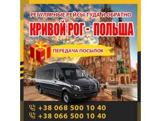 Кривой Рог - Катовице маршрутки и автобусы KrivbassPoland - Дніпро