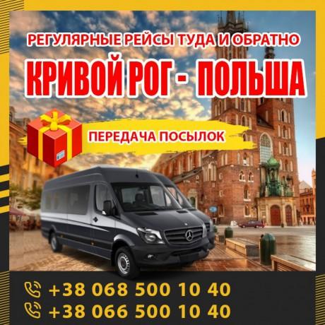 Кривой Рог - Варшава маршрутки и автобусы KrivbassPoland - Кривий Ріг 0