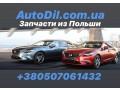 Запчасти с Польши Б/У и Новые - Київ 3