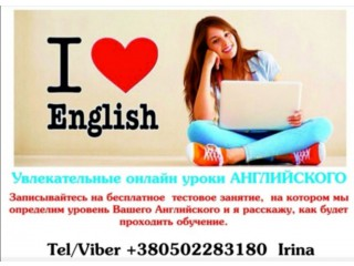 Английский онлайн для детей и взрослых - Харків
