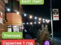 """Ретро Гирлянда из LED Лампочек Е27 Уличная  """"Belt Light"""" - Київ 0"""
