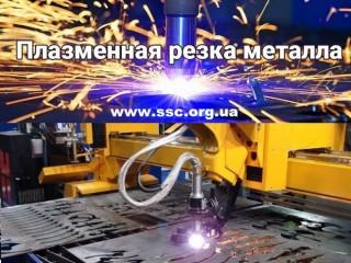 Резка металла плазмой, лазером, газом, рубка металла в Киеве - Київ