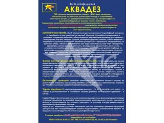 Дезінфекційний засіб АКВАДЕЗ концентрат 5л +1л подарунок - Запоріжжя