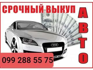 Срочный выкуп авто - Запоріжжя
