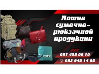 Швейный цех - Чернігів
