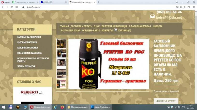 Продаётся интернет бизнес - интернет магазин «Кобра» - Дніпро 3