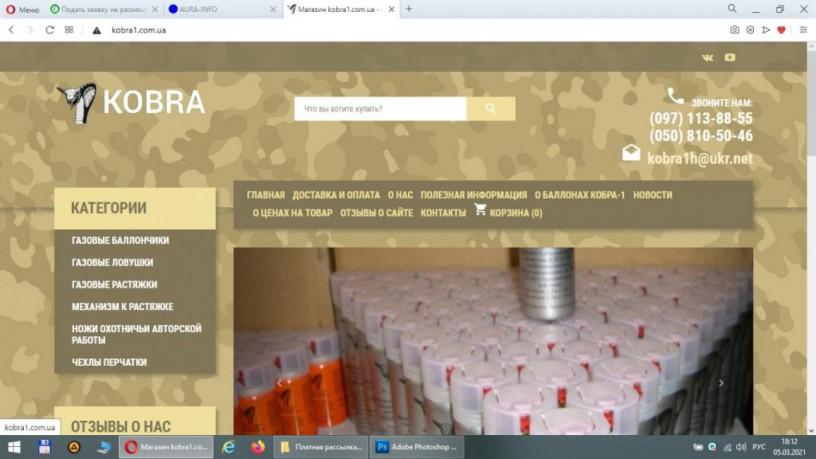Продаётся интернет бизнес - интернет магазин «Кобра» - Дніпро 0