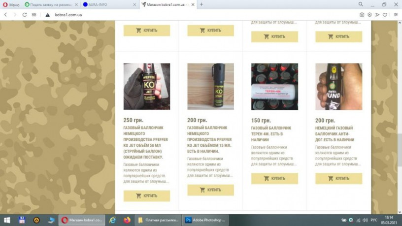 Продаётся интернет бизнес - интернет магазин «Кобра» - Дніпро 1