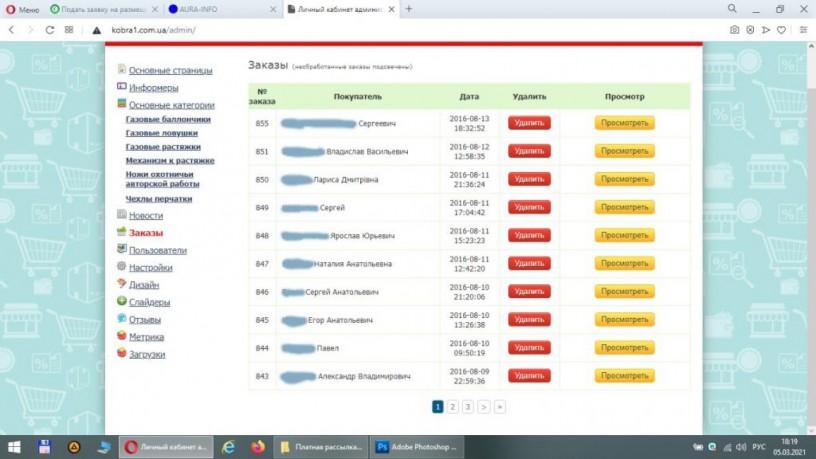 Продаётся интернет бизнес - интернет магазин «Кобра» - Дніпро 4