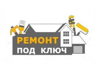 Ремонт под ключ - Київ