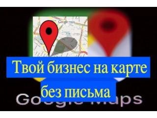 Добавить организацию на карту Гугл (Google maps) без письма - Київ