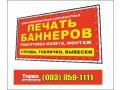 Визитки, указатели, баннер, плакаты, листовки, флаеры, Реклама - Кропивницкий 1