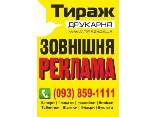 Визитки, указатели, баннер, плакаты, листовки, флаеры, Реклама - Кропивницкий