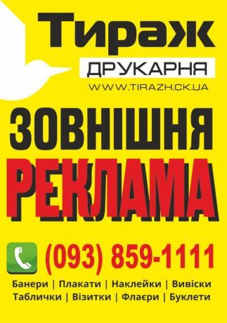 Визитки, указатели, баннер, плакаты, листовки, флаеры, Реклама - Кропивницкий 0