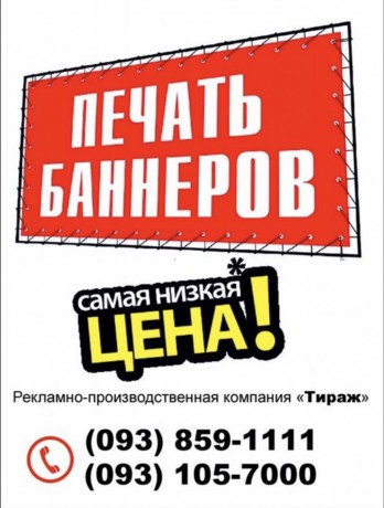 Визитки, указатели, баннер, плакаты, листовки, флаеры, Реклама - Кропивницкий 2