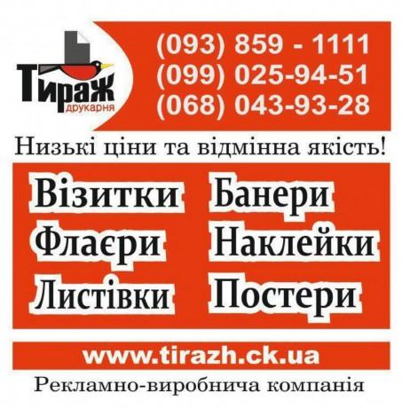 Визитки, указатели, баннер, плакаты, листовки, флаеры, Реклама - Кропивницкий 3