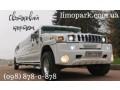 Лімузин Hummer H-2 для вашого весілля - Ужгород 0