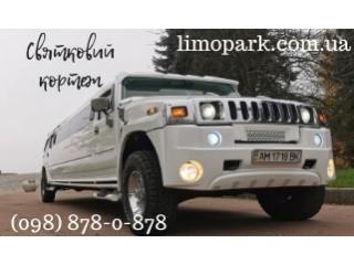 Лімузин Hummer H-2 для вашого весілля - Ужгород