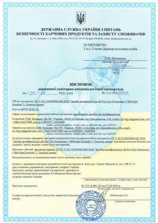 Продам антисептик Бі Ем Септ комплекс від виробника - Київ 1