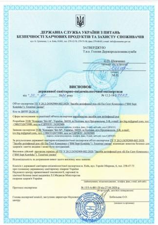 Продам антисептик Бі Ем Септ комплекс від виробника - Київ 0