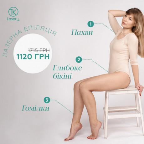 Лазерная эпиляция в Харькове — эффективность и долговечность - Харків 3
