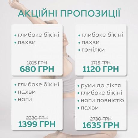 Лазерная эпиляция в Харькове — эффективность и долговечность - Харків 5