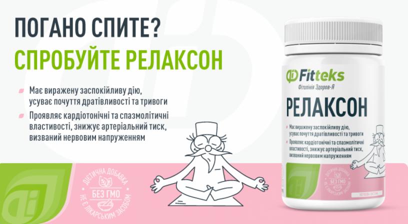 Fitteksua - интернет-магазин диетических добавок - Харків 2