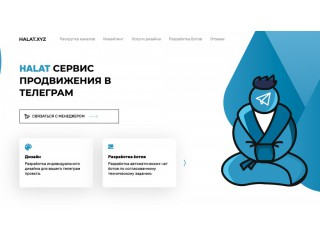 Раскрутка телеграм проектов – сервис halat xyz - Київ