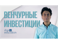 """Бесплатный курс """"Как стать венчурным инвестором"""" - Київ 2"""