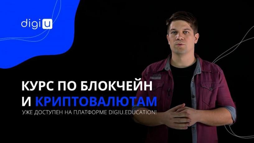 """Бесплатный курс """"Введение в криптовалюту"""" - Київ 3"""