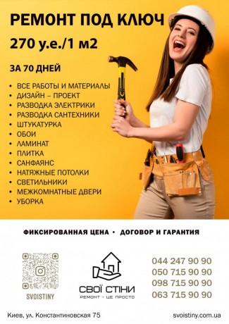 Ремонт квартир, домов под ключ. Киев - Київ 1