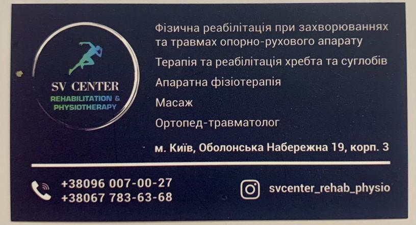 """Центр реабілітації опорно-рухового апарату """"SV Center"""" - Київ 2"""