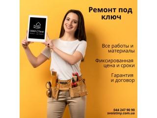 Что такое «ремонт квартир под ключ»? - Київ