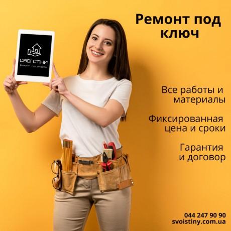 Что такое «ремонт квартир под ключ»? - Київ 0