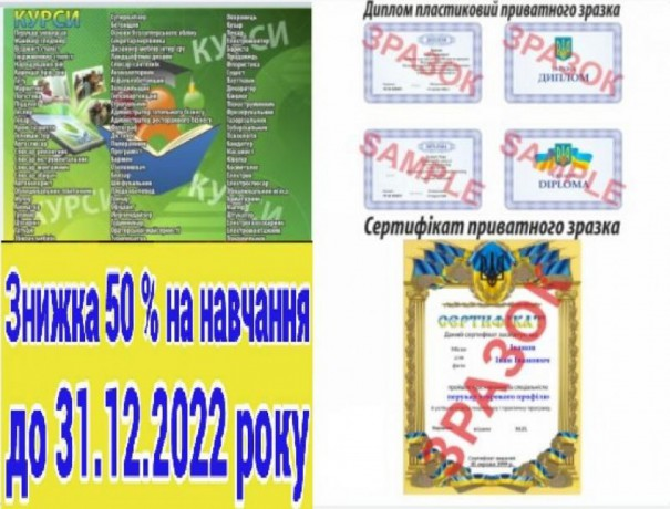 Курси маляр, кухар, зварник, слюсар, електрик, бухгалтер, продавец - Дніпро 0