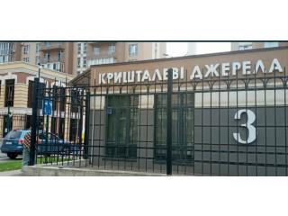 """Продам 2к квартиру в ЖК """"Кришталеві джерела"""" - Київ"""