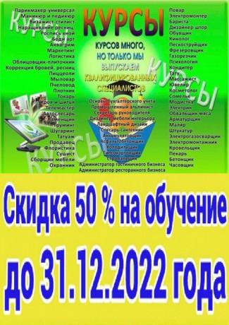 Курсы повар, сварщик, токарь, электрик, слесарь, маляр, менеджер - Луганск 0