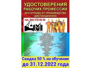 Удостоверение, свидетельство, диплом, сертификатЮ скидка 50% - Київ