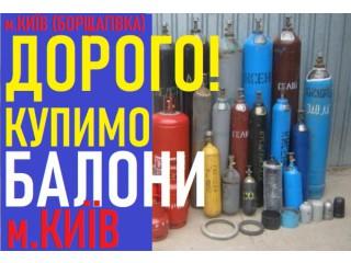 Купить баллон - Київ