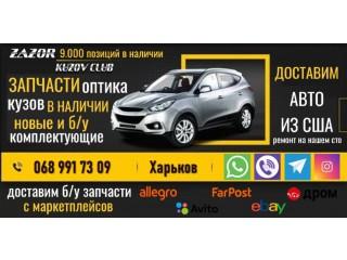 "Kuzov Club ""Zazor"" - Харків"
