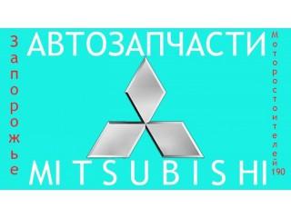 Запчасти на mitsubishi новые и бывшие в употреблении - Харків