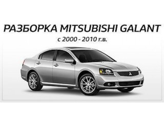 Авторазборка мицубиси Галант 9 - Харків