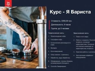 Курсы бариста - Київ