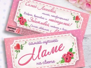 """Шоколадная плитка """"Маме"""" - подарок на День матери - Покров"""